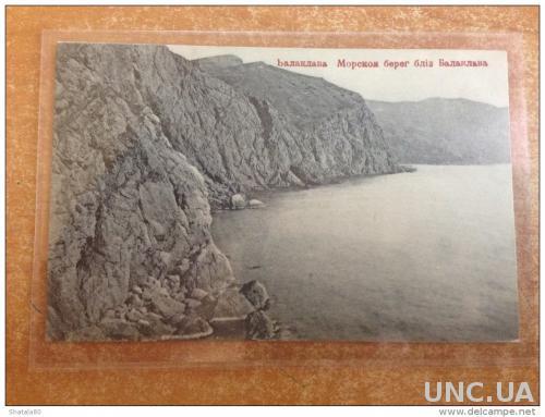 Старинная открытка Крым Балаклава Морской берег близ Балаклава
