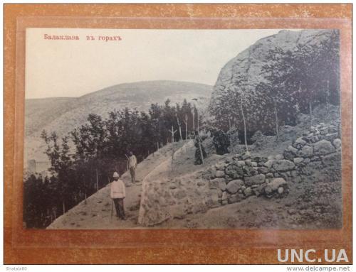 Старинная открытка Крым Балаклава в горах
