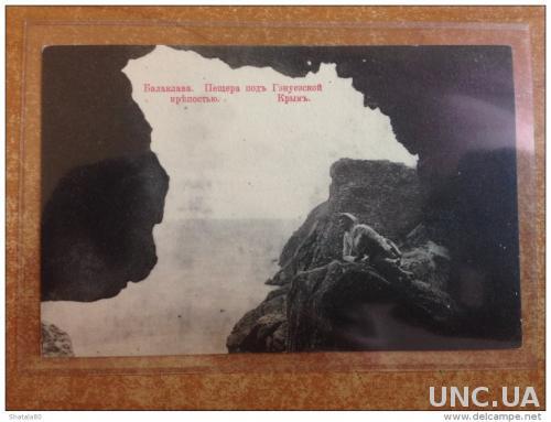 Открытка Крыма. Балаклава. Пещера под Генуэзской крепостью Акц. О-во Гранберг в Стокгольме
