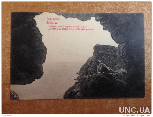 Открытка Крыма. Балаклава Пещера под Генуэзской крепостью Издание М.Л. Роговского