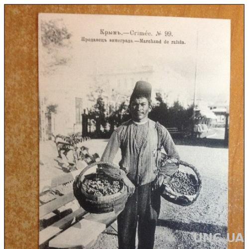 Открытка старинная. Крым №99 Продавец винограда