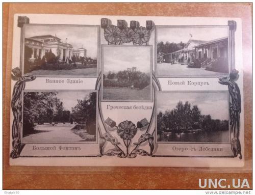 Старинная открытка Крым Саки Греческая беседка Озеро с лебедями Ванное здание Большой фонтан Новый корпус