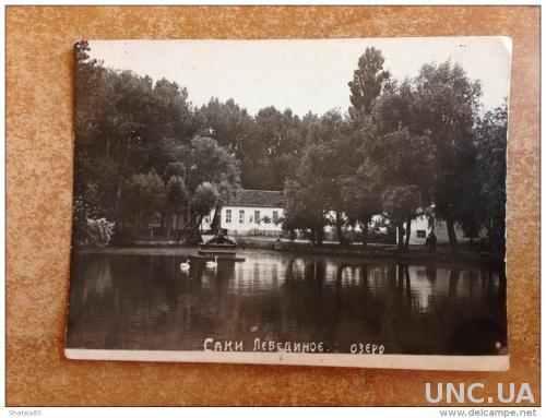 Открытка старинная. Крым Саки Лебединое озеро