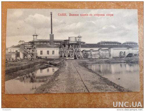 Открытка старинная. Крым Саки Ванное здание со стороны озера