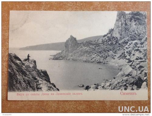 Открытка старинная. Крым. Симеиз Вид со скалы Дивы на Лименский залив