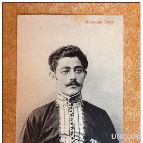 Старинная Открытка Крымские Типы