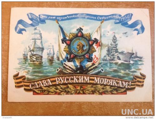 Открытка Крыма Слава русским морякам Сто лет героической обороны Севастополя