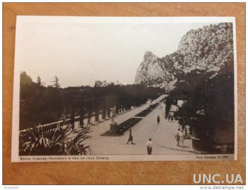 Открытка старинная. Крым Симеиз Проспект и вид на гору Кошка Фото Каткова №1843
