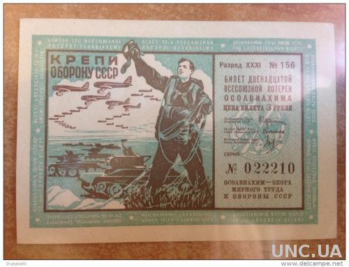 Билет Лотерея Крепи оборону СССР 1937