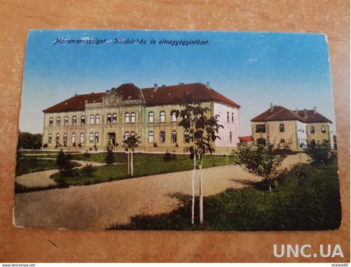 Открытка Румынии Сигету-Мармацией Maramarossziget