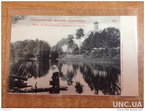 Открытка старинная Понатаевский женский Монастырь Вид на больничную церковь и пруд 363 Издание М. Дмитриева