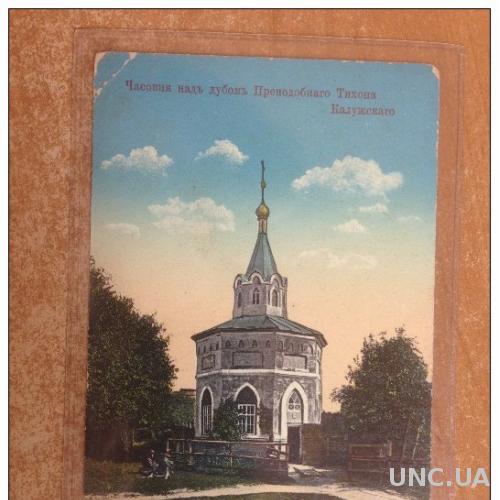 Старинная открытка Часовня над дубом Преподобного Тихона Калужского Издание Тихоновой Пустыни