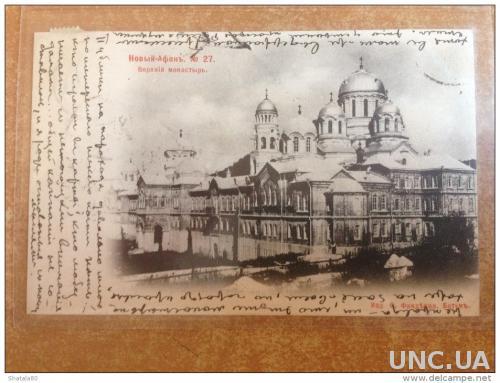 Открытка старинная Новоафонский Верхний Монастырь №27 Издание В. Фандеева Батум