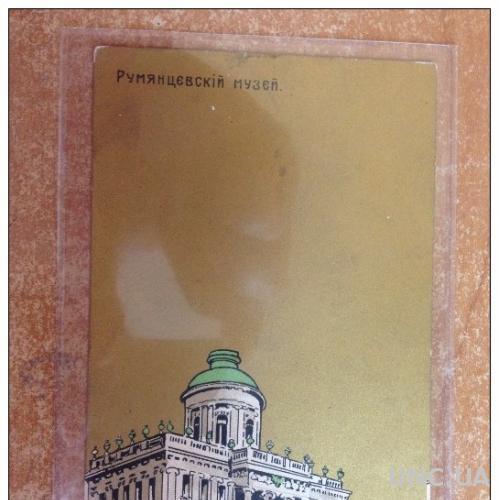 Москва румянцевский музей открытка, фотографиями своими