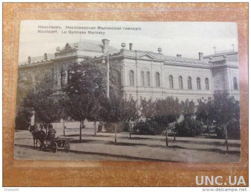 Открытка Николаев Николаевская Мариинская гимназия