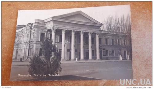 Старинная открытка Николаев Театр им Чкалова Изд. Николаевской облпромрады