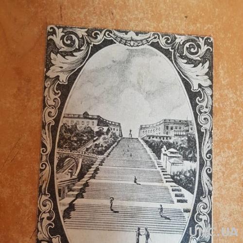 Открытка Одесса Бульварная лестница