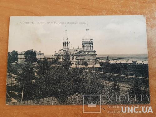 Открытка Острог. Церковь 126 Рыльского пехотного полка