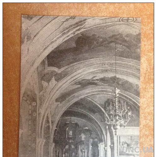 Старинная открытка. Украина Почаев Почаевская Лавра Пещерная церковь Преподобного Иова Игумена Почаевского
