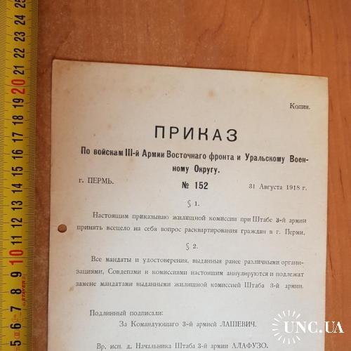Приказ по войскам 3-й Армии Восточного фронта. 1918 год. Город Пермь.