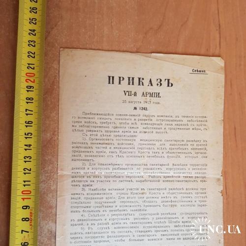 Приказ по войскам 7-й Армии 25августа 1917 год.