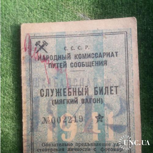 Проездной Билет. Служебный Билет(мягкий вагон). 1941-1942. 76мм на 107мм.