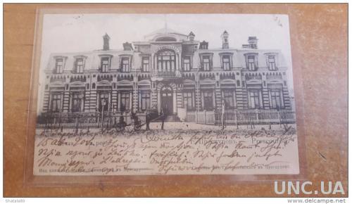 Старинная открытка. Украина.  Проскуров/ Хмельницкий Почтово-телеграфная контора