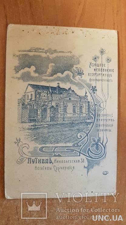 Старинная открытка-фото Путивль. Кабинет фото. Дом фотографа