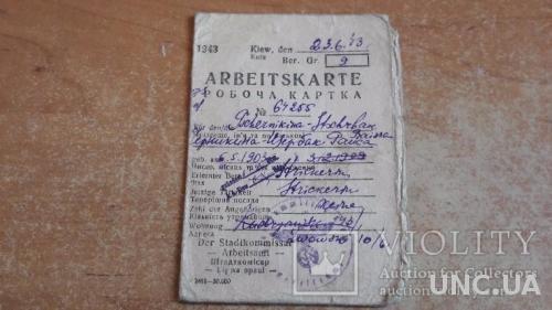 Рабочая карточка 1943 год. Паспорт. Arbeitskate.
