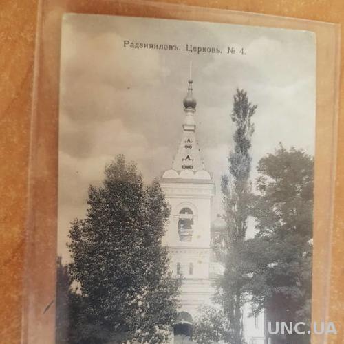 Открытка № 4 Радзивилов Церковь Изд. Контрагенства А.С. Суворина и Ко