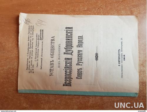 Российское общество - Союз русского народа. Устав. Antisemitismus. Сент-Питерсбург 1909.