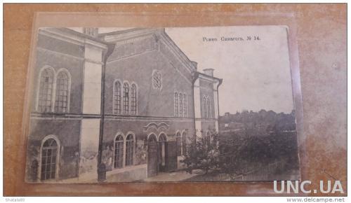 Старинная открытка Ровно Синагога № 14 Изд.  контрагентства А.С. Суворина и Ко