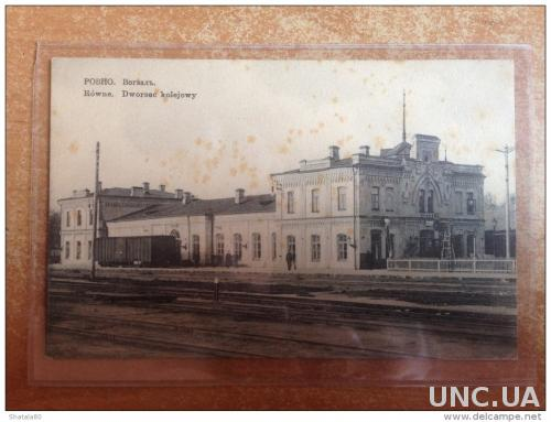 Старинная открытка Ровно Вокзал
