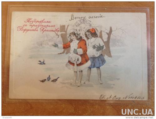 Открытка Русский Холлидей Поздравляю с праздником Рождества Христова
