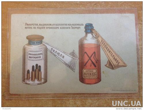 Открытка Лекарства выдаваемыя безплатно из казенных аптек по рецепту профессора аллопата Treppoff