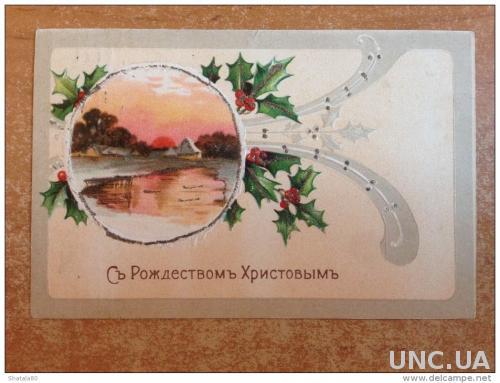 Старинная открытка С Рождеством Христовым Зимняя река