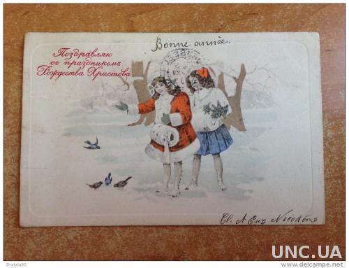 Старинная открытка Поздравляю с праздником Рождества Христова  Девушки кормят птиц