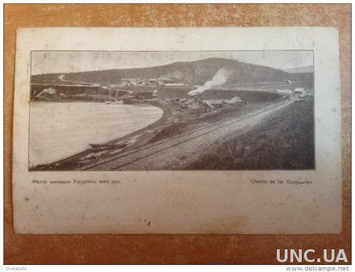 Открытка старинная  Место закладки Уссурийской железной дороги