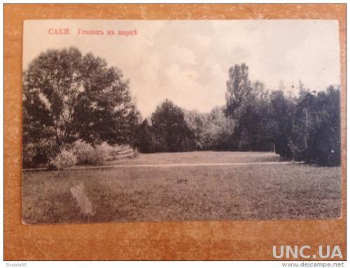 Старинная открытка. Крым Саки Уголок в парке Издание Н.А. Вязнова 20025