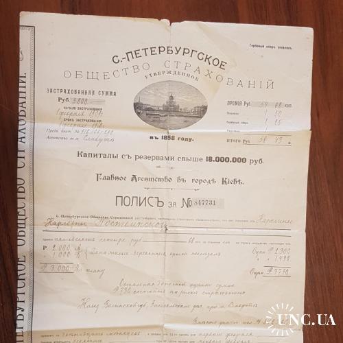 Санкт Петербургское Общество Страхований 1858 год. Агенство в Киеве.