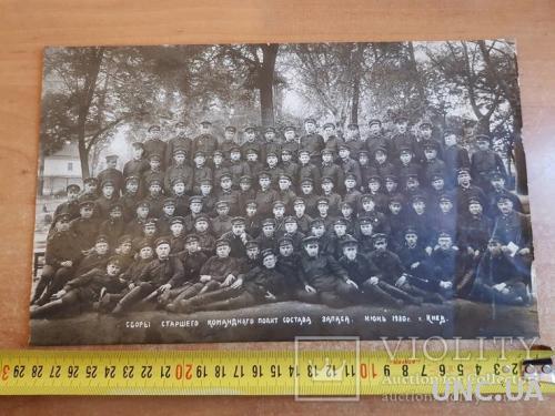 Фотография старинная Сборы старшего командного полит состава 1930 год Киев
