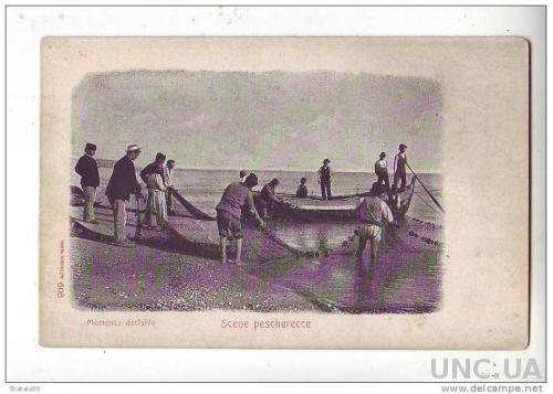Открытка старинная Рыбалка Рыбаки Scene pescherecce