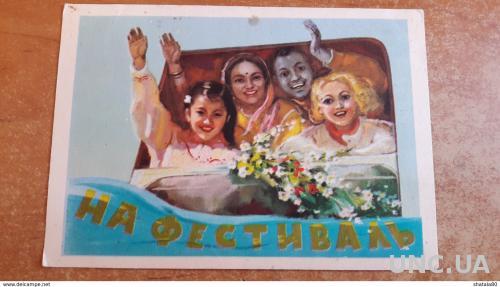 Советская старинная открытка. Художник В. Бордзиловский