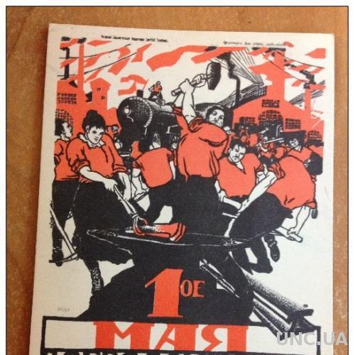 Советская старинная открытка. Моор 1-е мая всероссийский субботник Издание ИЗОГИЗа