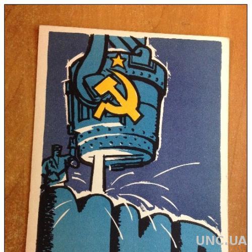 Советская старинная открытка. Мир Издание Советский художник