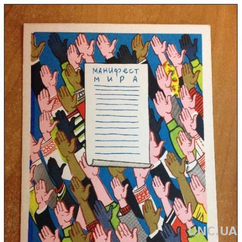 Советская старинная открытка. Мы за мир! Манифест мира