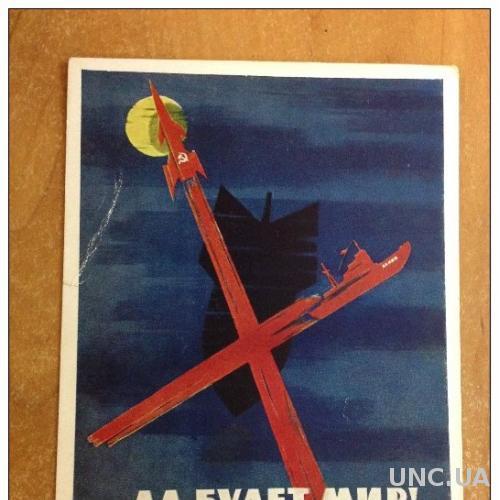 Советская старинная открытка. Да будет мир! Н. Литвинов