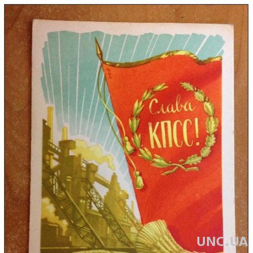 Советская старинная открытка. Слава КПСС