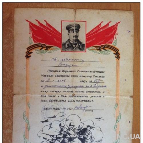 Старый Документ Благодарность за участие в боях СТАЛИН 1945. Вторая мировая война.