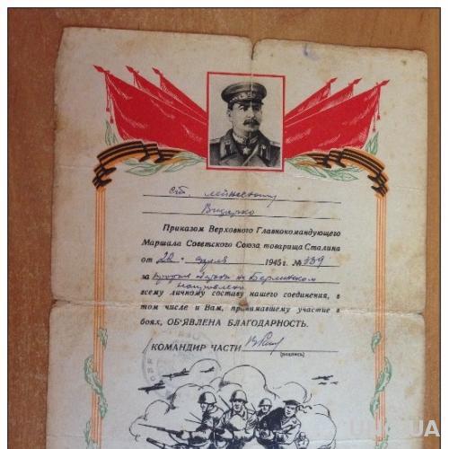 Благодарность за участие в боях Старый Документ. СТАЛИН 1945